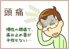 慢性の頭痛薬で痛み止め薬が手放せない頭痛