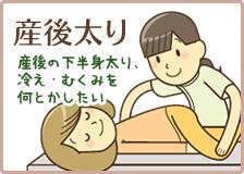 産後の下半身太り、冷え、むくみをなんとかしたい産後ぶとり