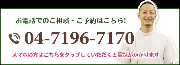 tel:04-7196-7170