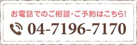 tel:04-7186-7939
