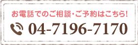 電話番号tel:04-7196-7170